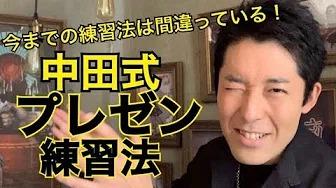 の 中田 大学 ランキング youtube 敦彦
