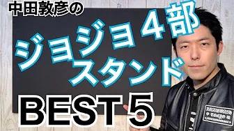 大学 youtube ランキング の 敦彦 中田