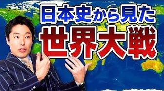 の 世界 史 敦彦 youtube 中田 大学