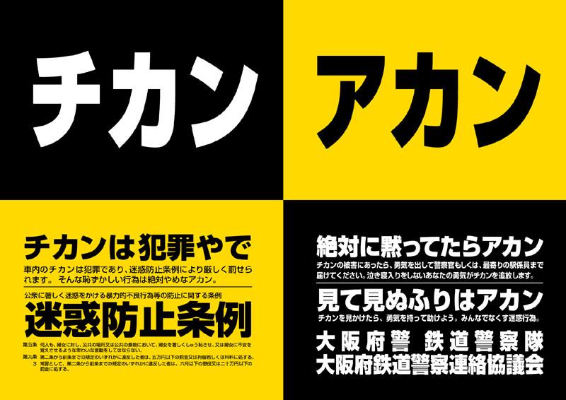 http://www.aurora-design.sakura.ne.jp/archives/papers/poster/images/chikan_akan.jpg